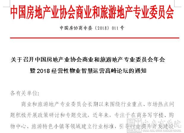 中国房地产业协会商业和旅游地产专业委员会年会--邀请函