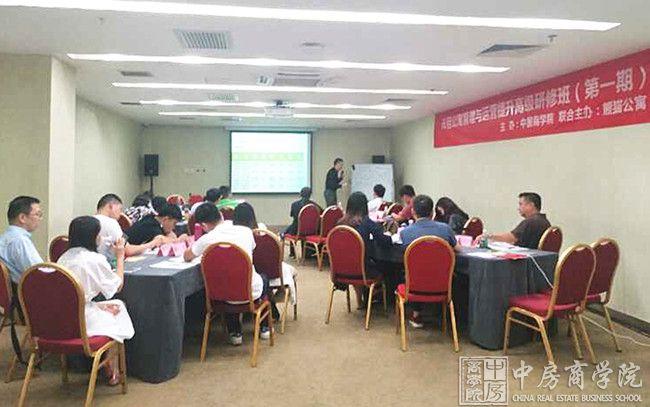 中房商学院《长租公寓政策、市场深度交流》北京完美节课