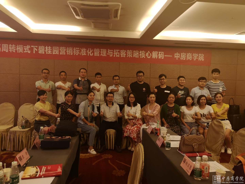 中房商学院《碧桂园营销标准化管理及拓客》北京完美节课