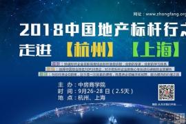 【杭上】2018中国地产标杆行之走进绿城-蓝城-泰和-复地【沪杭站】