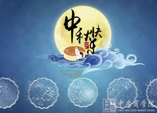 中房商学院全体员工祝福全国朋友中秋节月圆人圆事事团圆