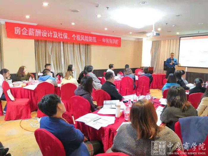 中房商学院《房企薪酬设计及社保个税解读》北京完美结课