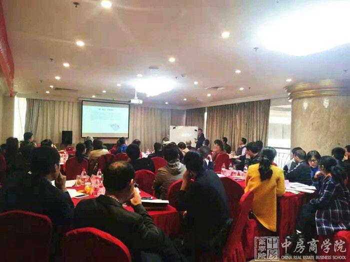 中房商学院《房地产招标采购及供应商管理》北京完美结束
