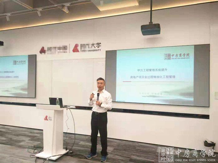 中房商学院为广州企业成功实施《工程管理系统提升》内训