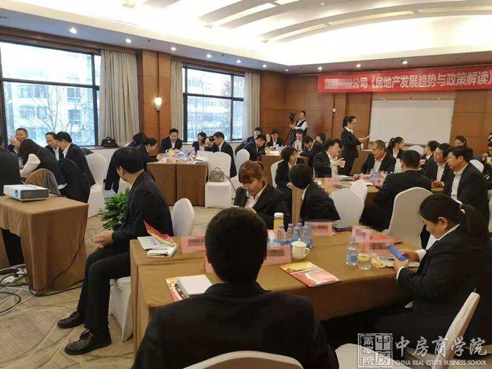 摘要:11月28日中房商学院受北京某国企的邀请,深入企业,邀请了陈老师讲授了《房地产开发趋势及政策解读》为主题的交流培训。