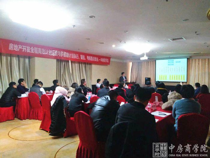 中房商学院《房企全程高效计划运营及管控》北京完美结课