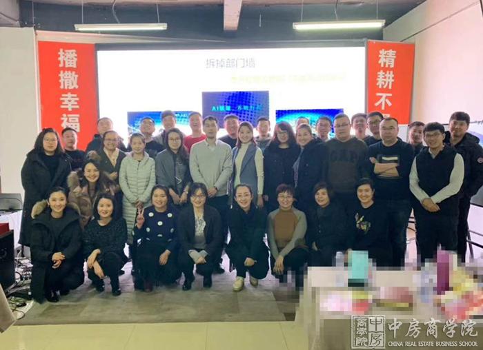 中房商学院为沈阳公司成功实施《经理人跨部门沟通》内训
