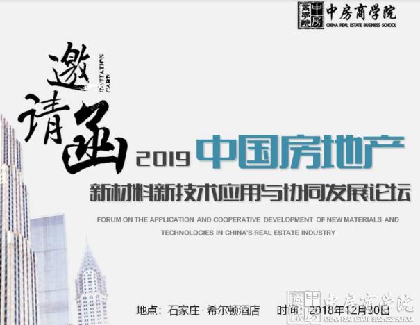 2019--石家庄中国房地产新技术新材料应用与协同发展论坛