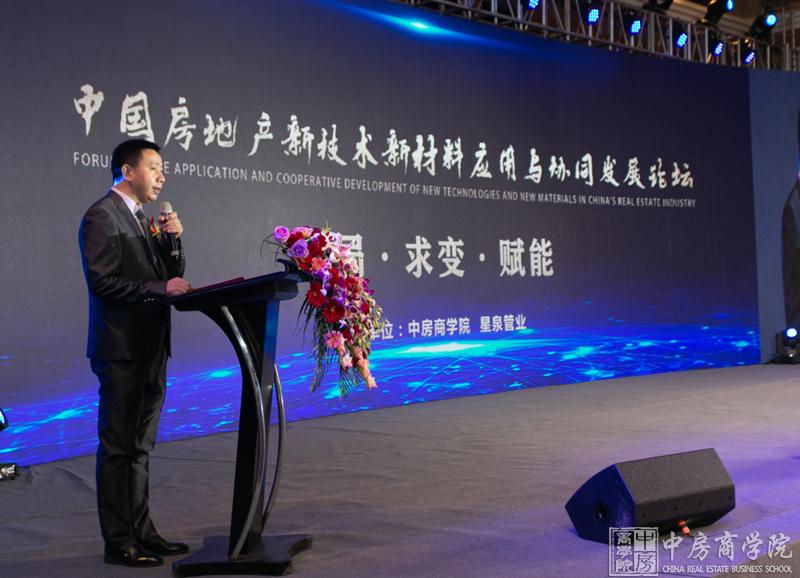 中国房地产新技术新材料应用与协同发展论坛在石家庄召开