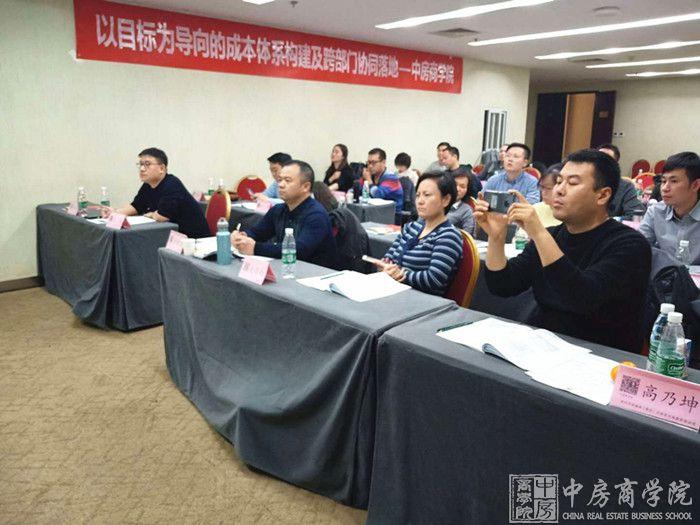 中房商学院《以目标为导向的成本体系构建》北京完美结课