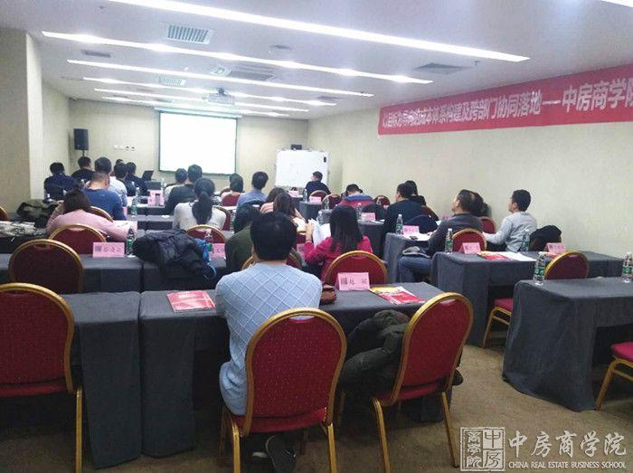 摘要:2019年01月12-13日,中房商学院邀请目标成本实战讲师在北京召开《以目标为导向的成本体系构建及跨部门协同落地》课程,一起和大家探讨以目标为导向的成本体系构建及跨部门协同落地的一些奥秘。