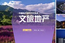 【西安】文化旅游地产开发创新及特色小镇全案解析(7月27-28日)