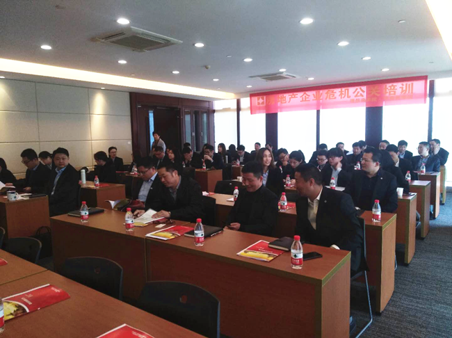 中房商学院为浙江某地产集团实施《房地产危机公关》内训