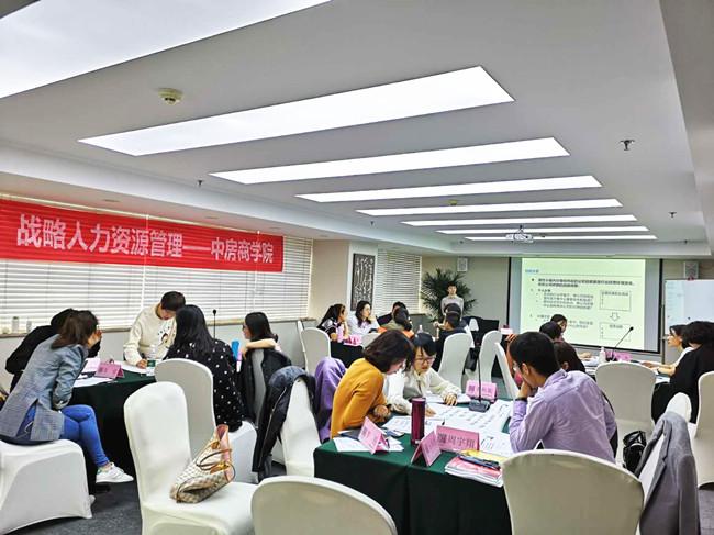 中房商学院《超级HR必修课-人力资源管理》北京完美结课