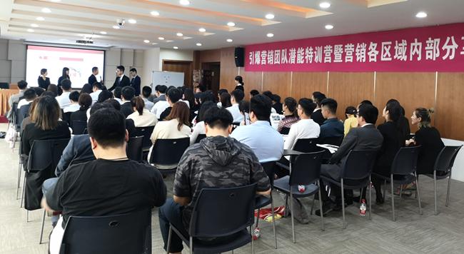 中房商学院为杭州地产成功实施《引爆销售团队技能》内训