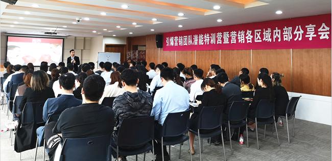 摘要:2019年4月23日,中房商学院房受杭州某地产集团的邀请,深入企业,进行了为期一天的《引爆销售团队潜能与绝对成交》主题交流培训。