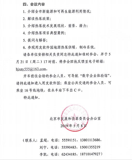 北京市发改委:各房地产企业关于地源热泵项目培训的通知