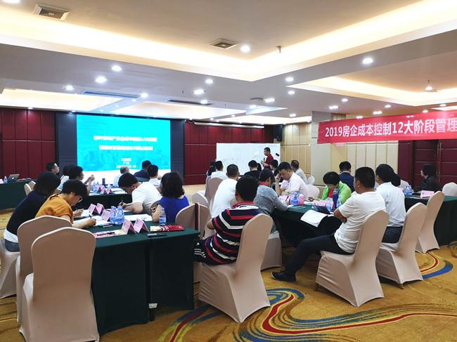中房商学院《房地产成本管控体系层级划分》广州完美结课
