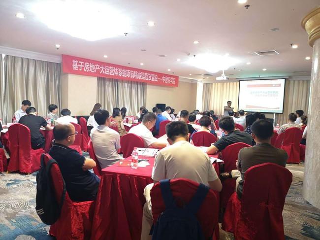 中房商学院《大运营体系项目精准运营管控》北京完美结课