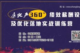 【青岛】房地产360°绩效薪酬设计及优化落地实战训练营(7月20-21日)