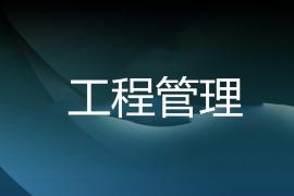 【郑州】经营视角下的房地产工程精细化管理工作坊(8月24-25日)