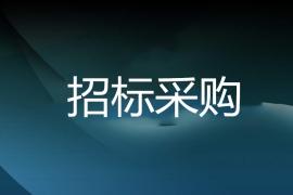 【长沙】《房地产企业招标采购策略与供应商管理实务》(11月23-24日)