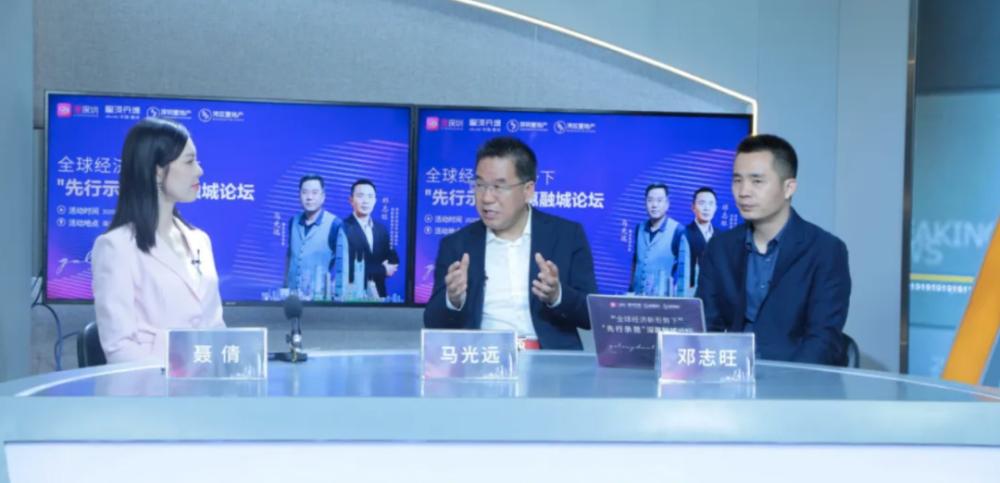 """马光远:2020年""""双区""""背景下的深圳有哪些新的机遇?"""