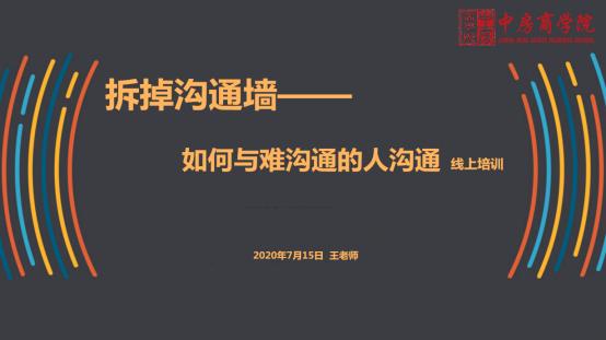 中房商学院为杭州某地产集团成功实施《拆掉沟通墙》线上培训