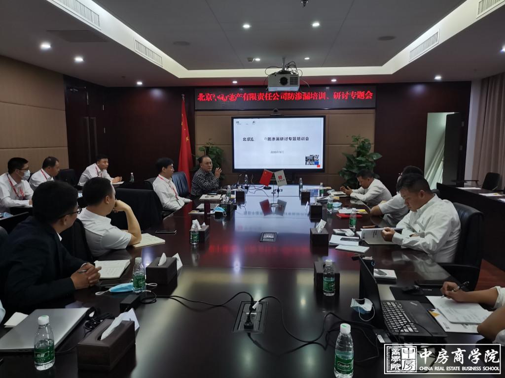 中房商学院为北京某地产公司实施《 建筑工程通病防治 》内训