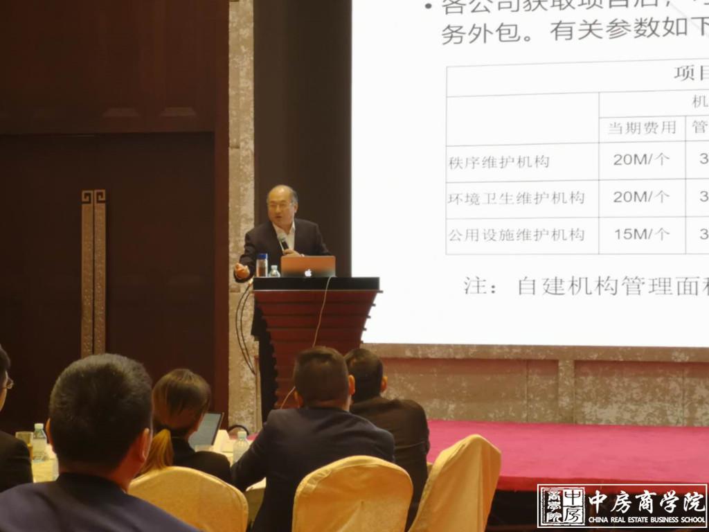 中房商学院为北京某地产实施《物业项目经营管理沙盘模拟演练》