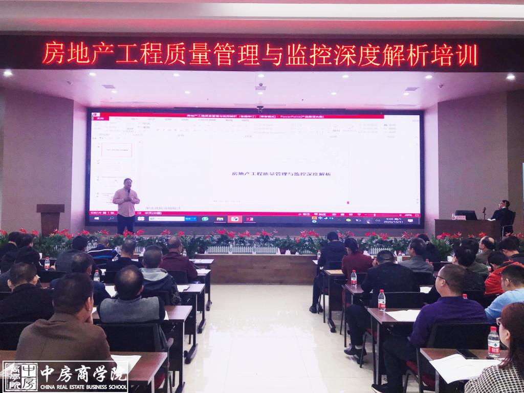 中房商学院为湖南某集团实施《工程质量管理与监控解析》内训