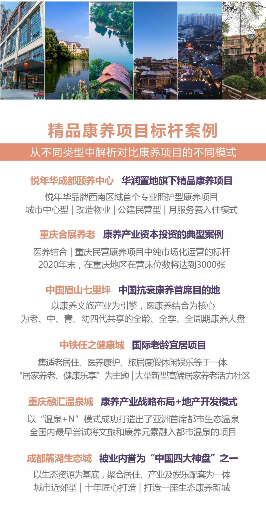 【成都】成都、重庆:精品康养项目游学(4月15-18日)
