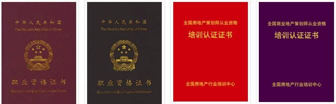 房地产策划师国家职业资格认证书